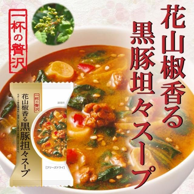 一杯の贅沢 花山椒香る黒豚坦々スープX8 厳選素材 フリーズドライ食品 インスタント 即席 ギ