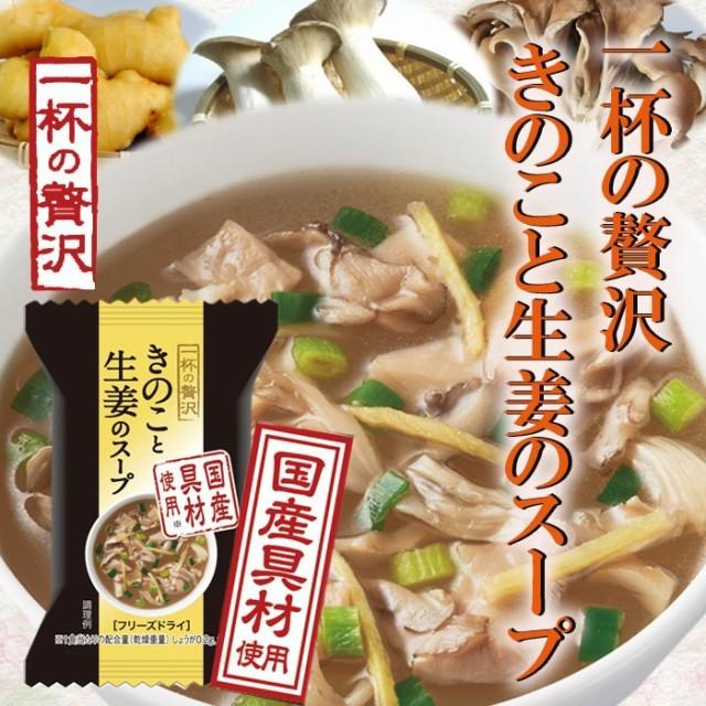 一杯の贅沢 きのこと生姜のスープX10 厳選素材 フリーズドライ食品 インスタント 即席 ギフト