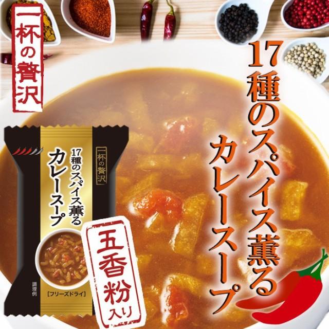 一杯の贅沢 17種のスパイス薫るカレースープ 厳選素材 フリーズドライ食品 インスタント 即