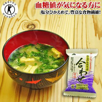 減塩・特保の味噌汁 松谷のみそ汁 フリーズドライ (合わせ)14g×10袋セット