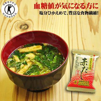 減塩・特保の味噌汁 松谷のみそ汁 フリーズドライ (赤だし)14g×10袋セット