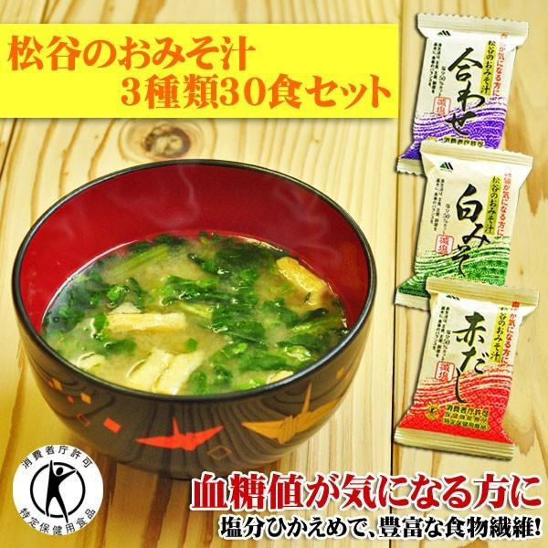特保 松谷の味噌汁汁3種類30食セット 血糖値が気になる方へ特保の減塩味噌汁(白みそ・合
