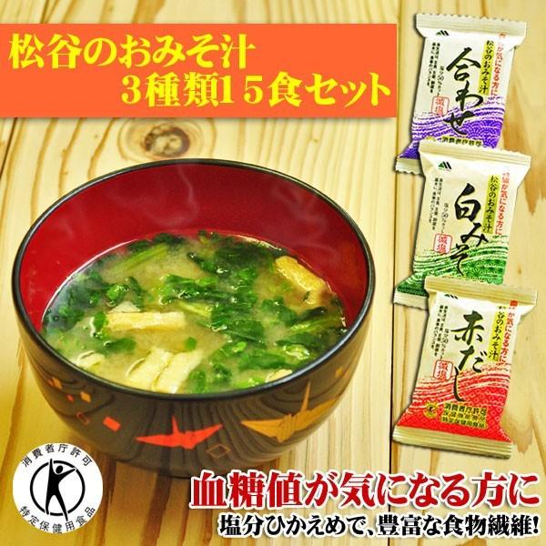 特保 松谷の味噌汁 3種類15食セット 血糖値が気になる方へ特保の減塩味噌汁(白みそ・合