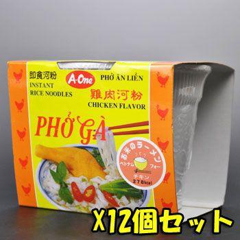 ベトナムフォー (カップ) チキン味60g 12個 (インスタント食品/グルテンフリー・保