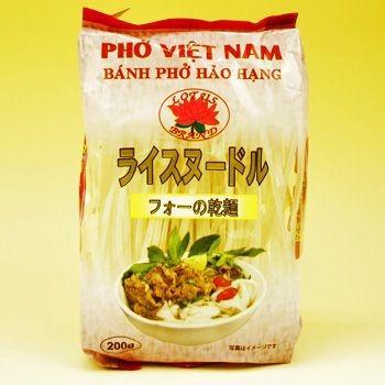 ベトナム フォー 200gX5袋 (4mm/グルテンフリーの麺、アレルギー対応食品 ベトナム料理