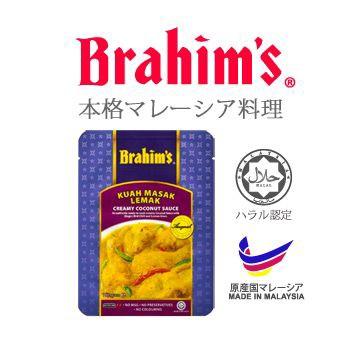 ハラル認定 マレーシア ブラヒム クリーミーココナッツソース 180g(3〜4人前)