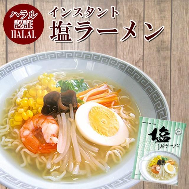 ハラール認定 ノンフライ麺インスタントラーメン(塩味) 国産 HALAL RAMEN