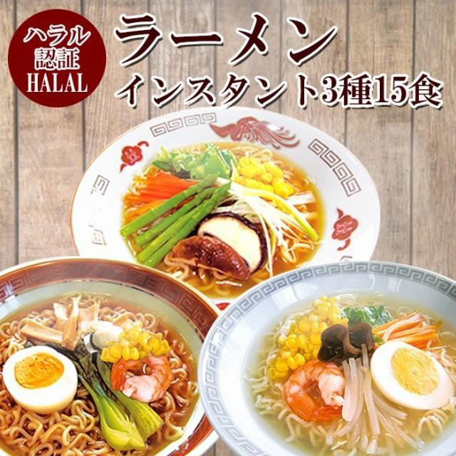 ハラル認定 ノンフライ麺インスタントラーメン 3種15食 国産 HALAL RAMEN