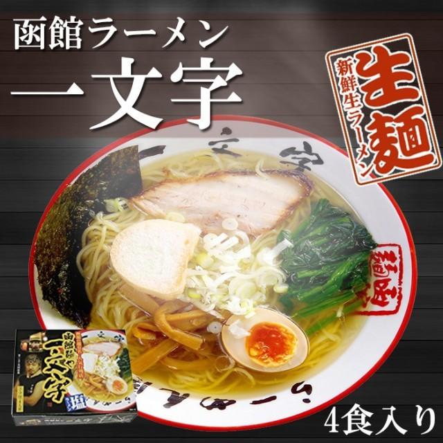 函館ラーメン 一文字 (細麺、塩スープ) 20食(4食入X5箱) ご当地ラーメンセット 生麺 北