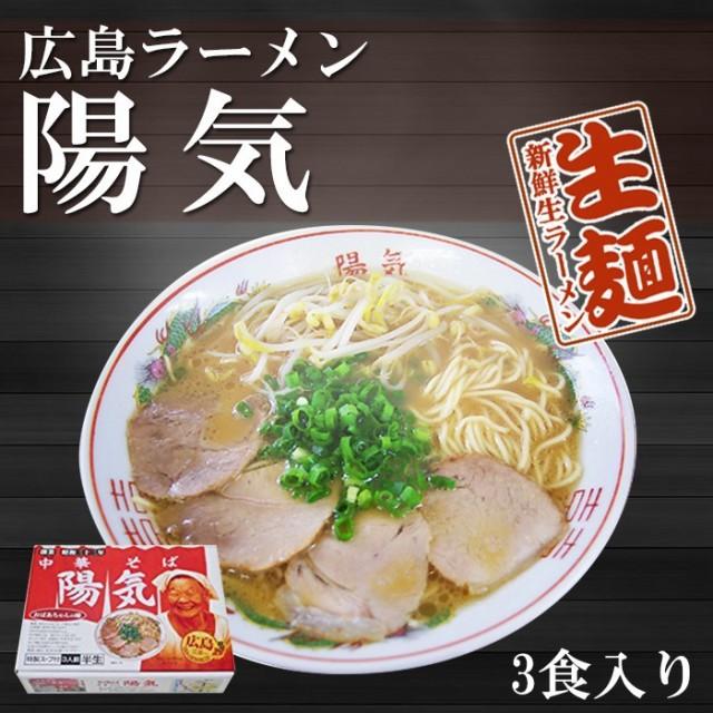 広島 陽気ラーメン 30食(3食入X10箱) 豚骨醤油(広島中華そば陽気)有名店 ご当地ラーメン 贈