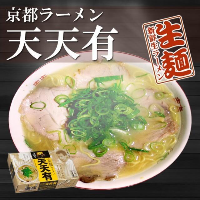 京都ラーメン 天天有 4食(2食入X2箱) 京都有名ご当地ラーメン店 生麺 関西 銘店