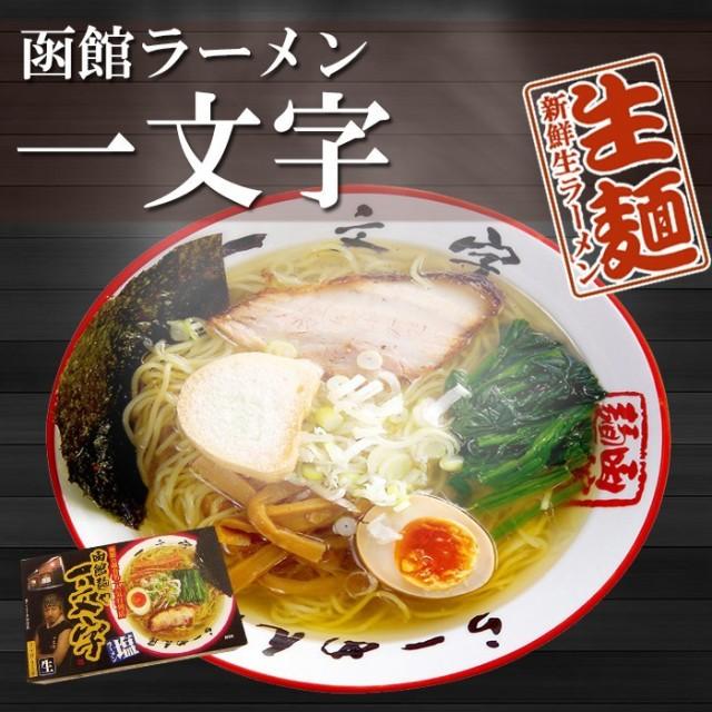 函館ラーメン 一文字 8食(2食入X4箱) (細麺、塩スープ)[ご当地ラーメン] 生麺 北海道 銘店