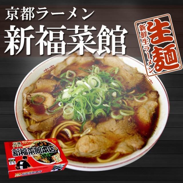 京都ラーメン 新福菜館本店 4食(2食入X2箱) 京都ご当地ラーメン