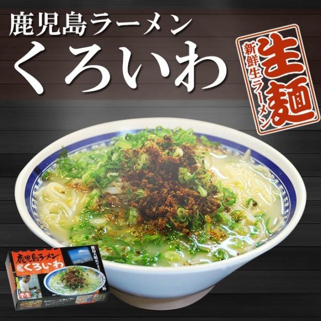 鹿児島ラーメン くろいわ 12食 (2食入X6箱) 有名店ご当地ラーメン 生麺 九州 銘店