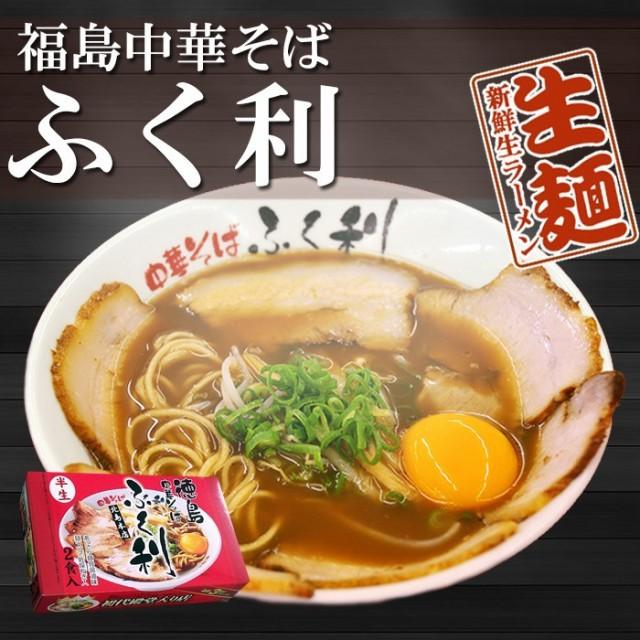 徳島ラーメン ふく利 中華そば 10食(2食入X5箱) ご当地ラーメン 生麺 四国 銘店