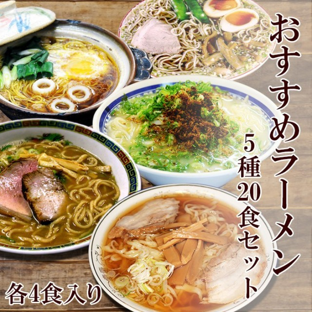 ご当地ラーメンセット 4食入りおすすめラーメン5種20食セット(橋本食堂 くろいわ 長尾 森田