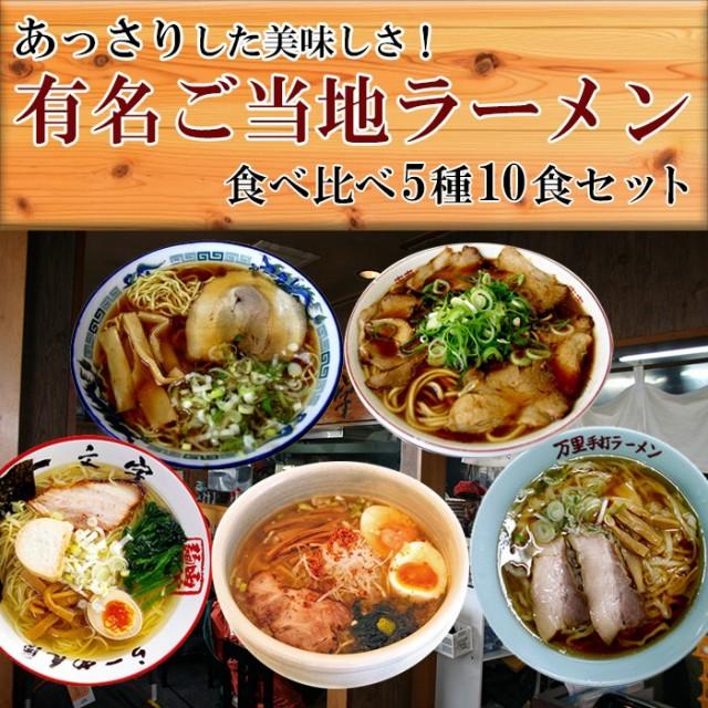 ご当地ラーメンセット 5店舗10食食べ比べ詰め合わせセット(一文字 万里 青葉 新福菜館 ひるが