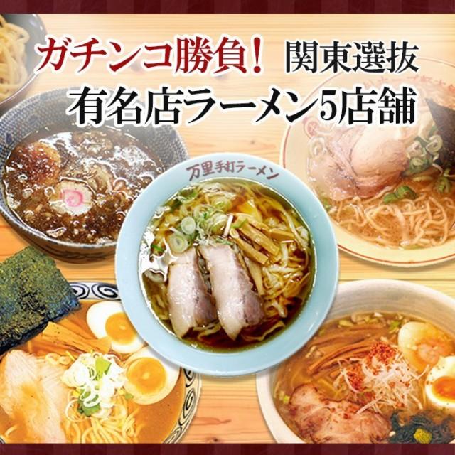 ガチンコ勝負!関東選抜 有名店ご当地ラーメンセット 5店舗10食(麺・スープ) 常温保存