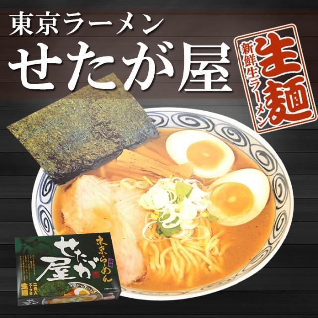 東京ラーメン せたが屋 4食(2食入X2箱) 東京 有名店 ご当地ラーメンスープ 生麺 関東 銘