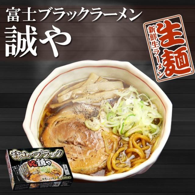 富山ブラックラーメン誠や(濃厚しょうゆスープ・極太ちぢれ麺)8食(2食入X4箱) 生麺 中部