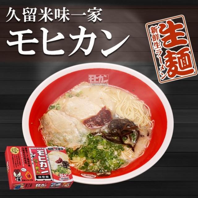 福岡 久留米ラーメン モヒカンらーめん 味壱家 8食入(2食×4箱) 有名店 ご当地ラーメ