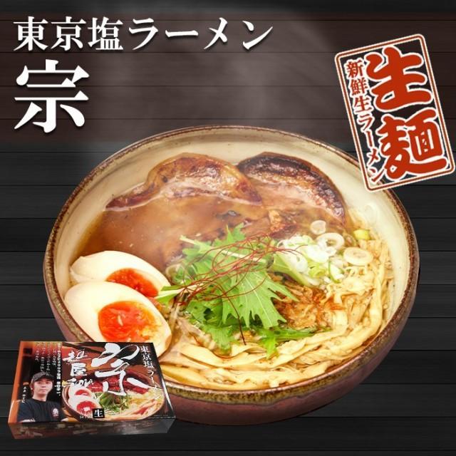 東京ラーメン 麺屋 宗 4食入(2食×2箱) 有名店 ご当地ラーメン 生麺 関東 銘店