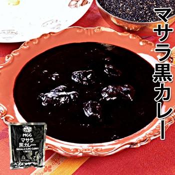 MCC レトルトカレー マサラ 黒カレー (ビーフ) 5袋セット