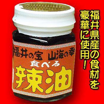 食べるラー油 (辣油) 4個 福井の宝・山海の幸(炭火焼肉一番星の具入りラー油)