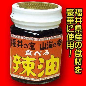 (まとめ買い5個セット) 食べるラー油(辣油)100mlX5福井の宝・山海の幸(炭火焼肉一番星の