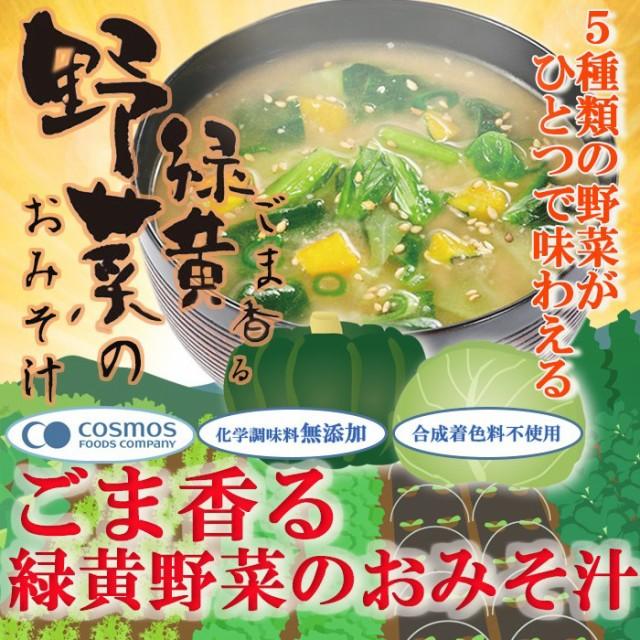 ごま香る緑黄野菜のおみそ汁 フリーズドライ お味噌汁 化学調味料 無添加 コスモス食品 イン