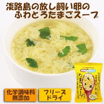 フリーズドライ 無添加 淡路島の放し飼い卵のふわとろ たまごスープ 10食入 コスモス食品