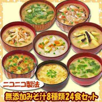 味噌汁 フリーズドライ ニコニコ無添加みそ汁8種類24食セット コスモス食品