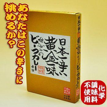 レトルトカレー 3食 日本一辛い黄金一味仕込みのビーフカレー(辛口) 無添加 200g 3個セッ