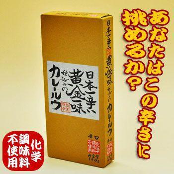 日本一辛い 黄金一味 仕込みの カレールウ(辛口)(無添加) 150g(約6皿分) X 3個