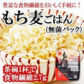 はくばく もち麦ごはん レトルト無菌パック150g (大麦レトルトご飯)