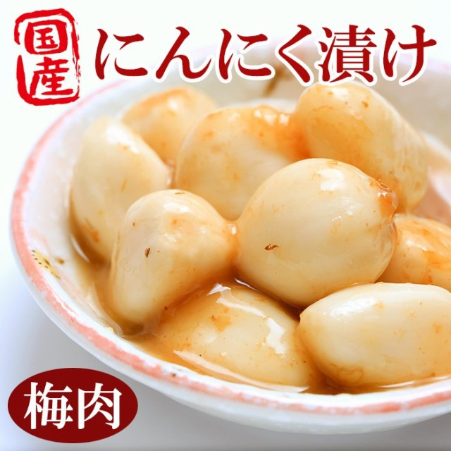 国産にんにく にんにく漬け 100g (梅肉 ニンニク)