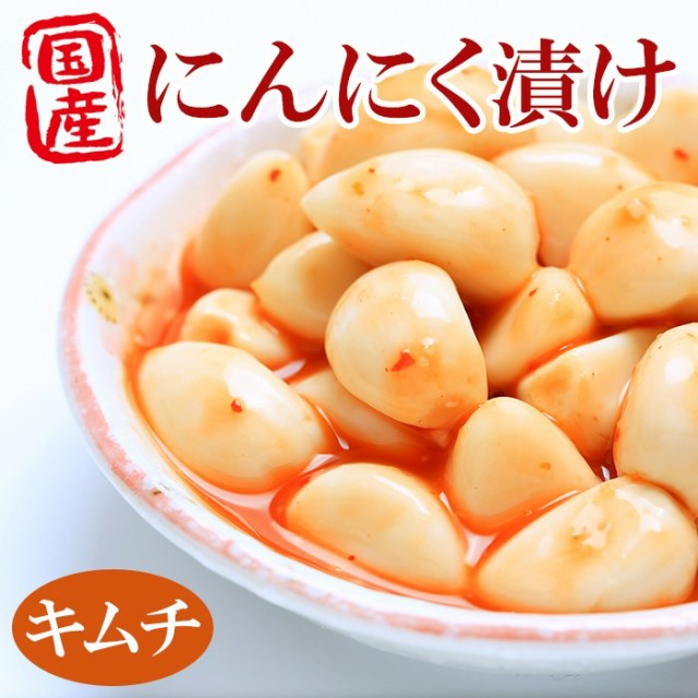 国産にんにく にんにく漬け 100g (キムチ ニンニク)