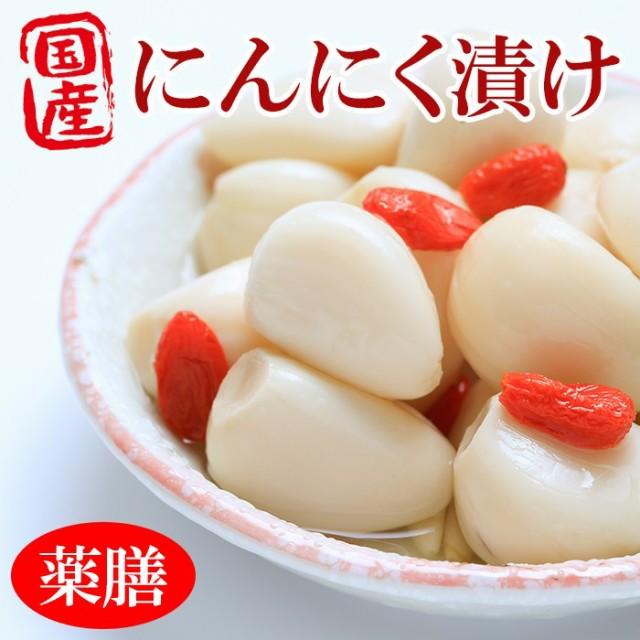 国産にんにく にんにく漬け 100g (薬膳 ニンニク) 京都味蔵の漬物