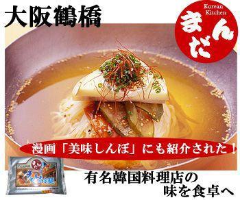 冷麺 大阪鶴橋韓国料理店「まだん」 冷麺 6人前 (2人前X3個)