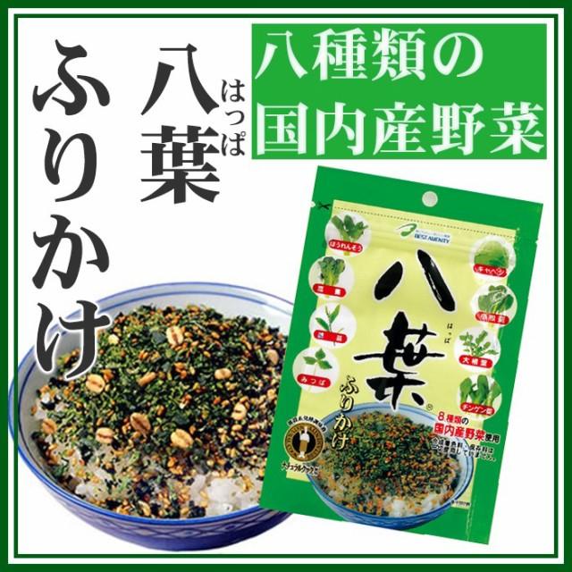 八葉ふりかけ 30g ベストアメニティ 緑黄色野菜 国産野菜 無添加