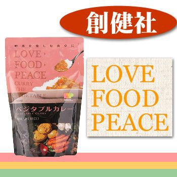 創健社 無添加 レトルトカレー ベジタブルカレー マイルド(甘口) 210g 自然食品