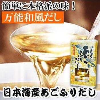 あごふりだし 日本海産 8g×14包 ティーパック(あごだし)