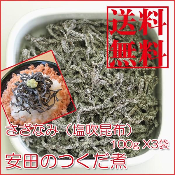 塩こんぶ さざなみ(塩吹昆布)100g X3袋 安田のつくだ煮 ゆうパケット便