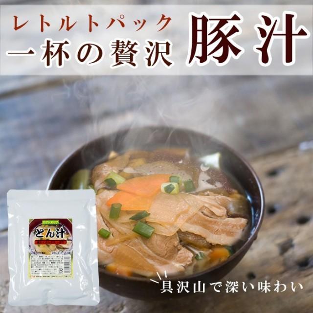 レトルト 総菜 豚汁(とん汁) 250g 醤油味 具だくさん 長期1年保存 レトルトみそ汁