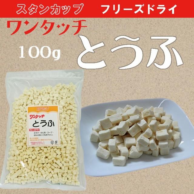 フリーズドライ ワンタッチ とうふ 100g (業務用豆腐 真空凍結乾燥)