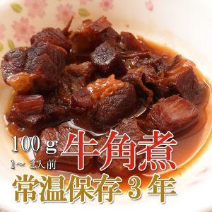 レトルト おかず 和食 惣菜 牛角煮 100g(常温で3年保存可能)ロングライフシリーズ