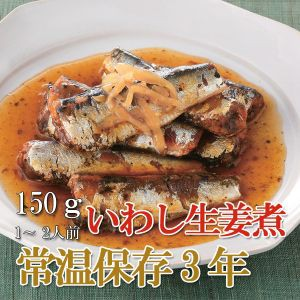レトルト おかず 和食 惣菜 いわし生姜煮 150g(常温で3年保存可能)ロングライフシリーズ