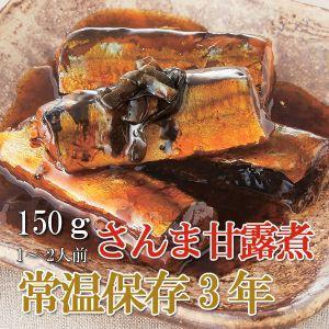レトルト おかず 和食 惣菜 さんま甘露煮 150g(常温で3年保存可能)ロングライフシリーズ
