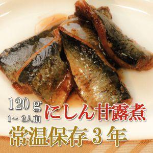 レトルト おかず 和食 惣菜 にしん甘露煮 120g(常温で3年保存可能)ロングライフシリーズ