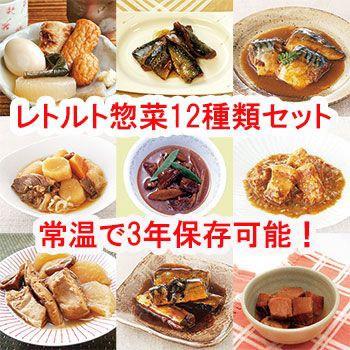 レトルト惣菜 和食 おかず 12種類和風 煮物セット 常温で3年保存可能 ロングライフシリーズ